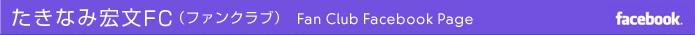 たきなみ宏文FC(ファンクラブ) Fun Club Facebook Page