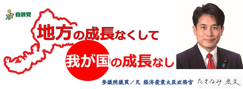 福井の声を中央に、的確に くにの即戦力 自民党 たきなみ宏文