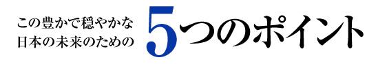 この豊かで穏やかな日本の未来のための5つのポイント