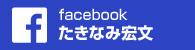 Facebook たきなみ宏文