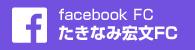 Facebook FC たきなみFC